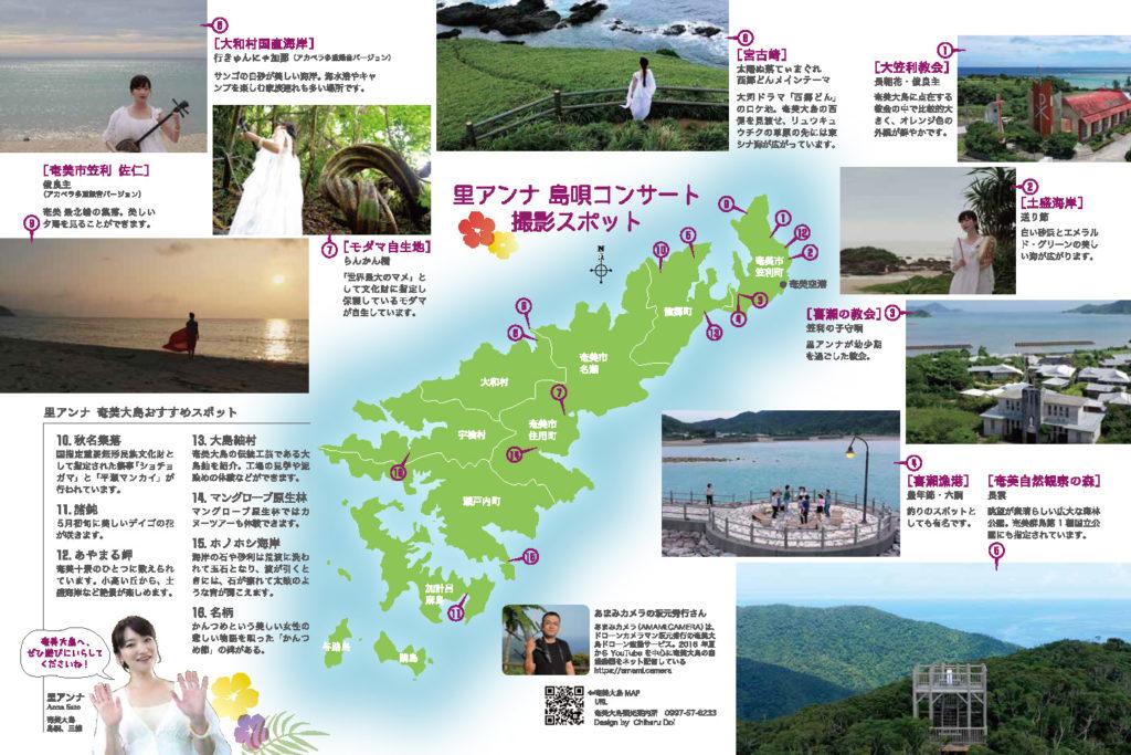里アンナ島唄コンサート撮影スポット
